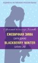 Ежевичная зима. Blackberry Winter